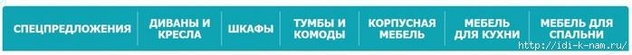купить недорогую мебель в Москве со скидками по акции с бесплатной доставкой, отзыв о Гуд мебели/4682845_Bezimyannii (700x61, 40Kb)