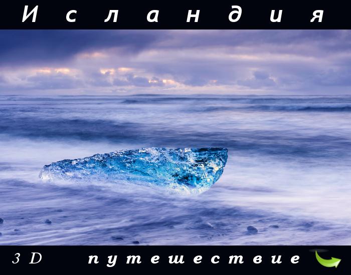 4728606_3D_ekskyrsiya_Islandiya (700x550, 543Kb)