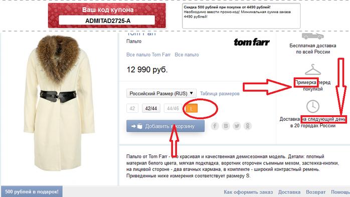 скидки 500 плкупка пальто (700x393, 184Kb)