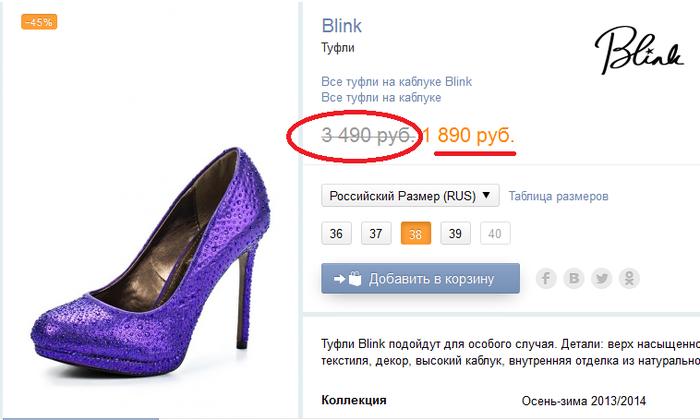 скидка 500 туфли (700x420, 168Kb)