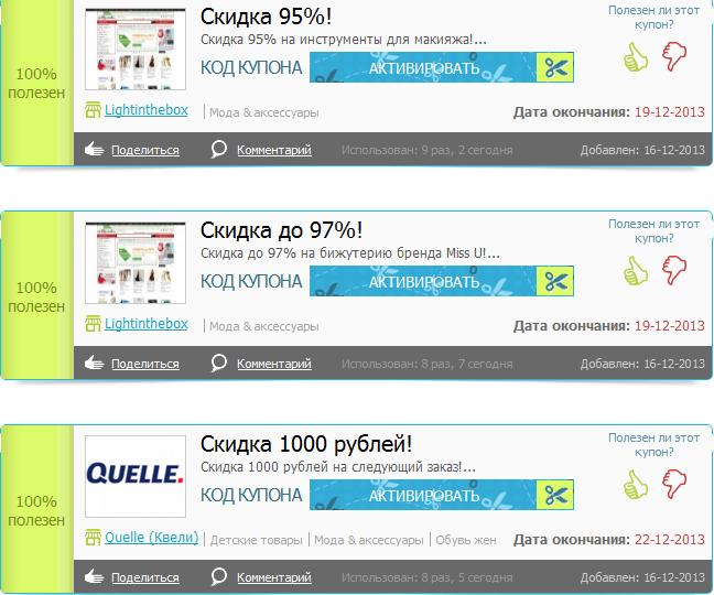1387815227_skidki_500_kuponuy (648x540, 108Kb)