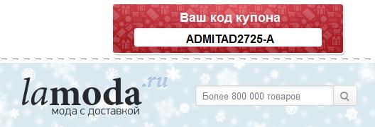1387815679_skidka_500_lamoda (528x180, 74Kb)