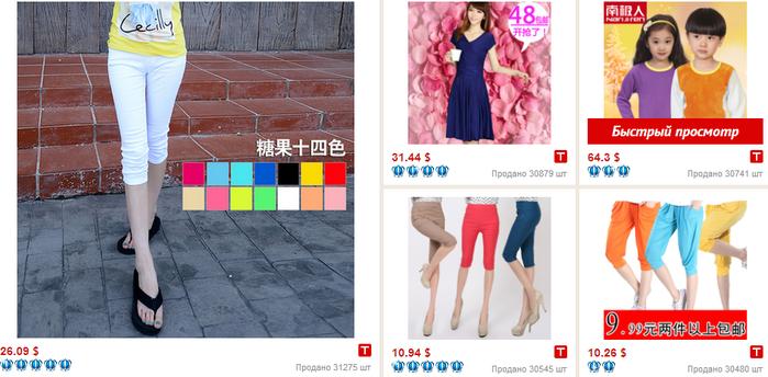Покупки на ТаоБао – выгодно и приятно (1) (700x344, 320Kb)