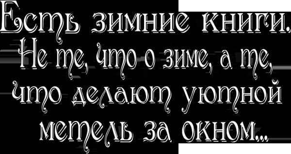 1387883744_nadpis_oknigah (600x318, 162Kb)