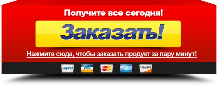 заказать сейчас/3479580_Zakazknopka (700x289, 75Kb)