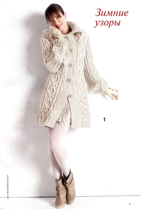 ЗИМНИЕ УЗОРЫ. Пальто с косами. Вязание спицами (1) (472x700, 149Kb)