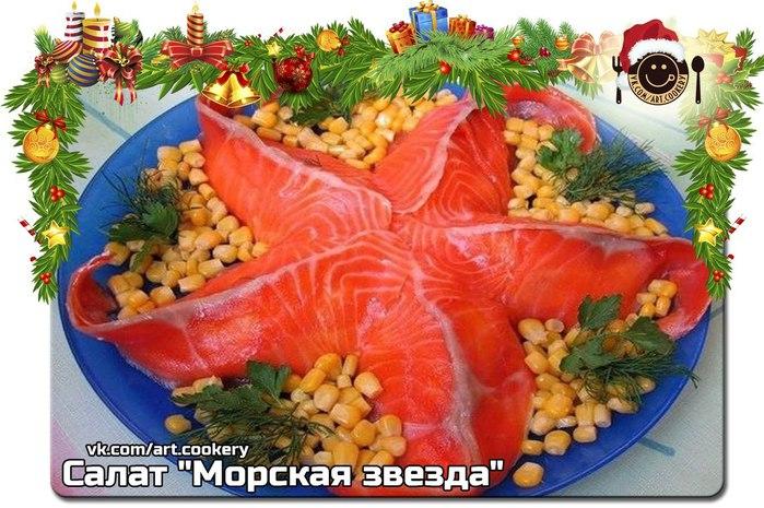 Праздничные морские салаты с фото