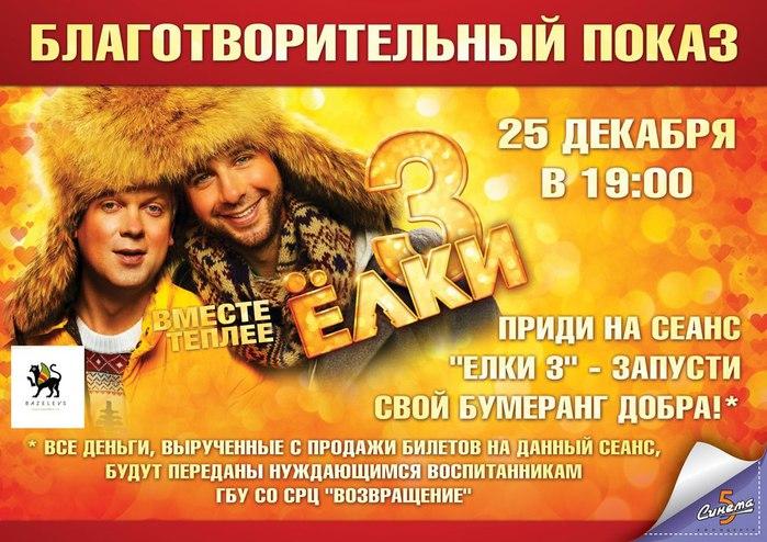 Благотворительный предпремьерный показ фильма 'Елки-3'