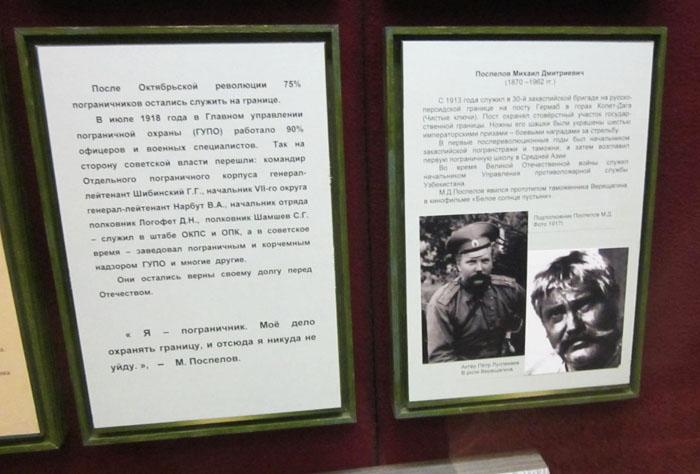 14 Центральный пограничный музей (700x474, 182Kb)