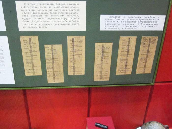 34 Центральный пограничный музей (700x525, 202Kb)
