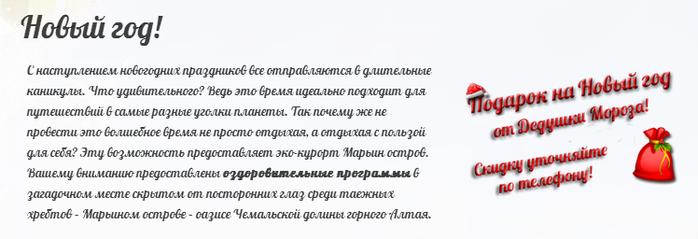 Новый год на экологическом курорте Марьин Остров (13) (700x239, 151Kb)