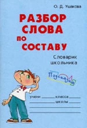 4439971_Russkiy_Ushakova_copy (300x441, 36Kb)