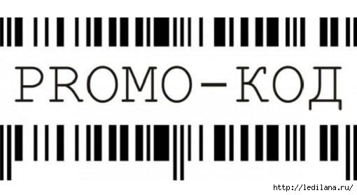 3925311_promo_kod (510x279, 47Kb)