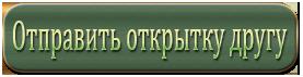 ��������� �������� ����� (277x71, 18Kb)