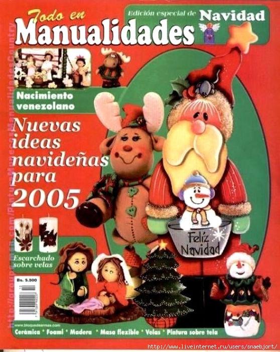 Manualidades Navidad 2005 (558x700, 270Kb)