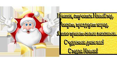 счастливого-нового-года-12 (400x200, 112Kb)
