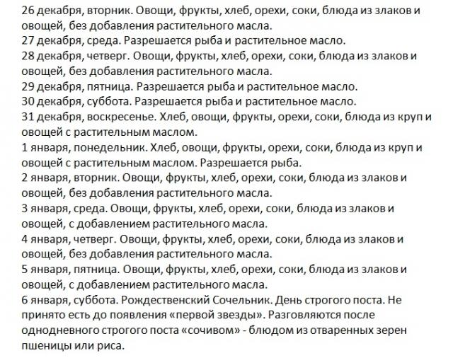 Рождественский пост 2014 -2015