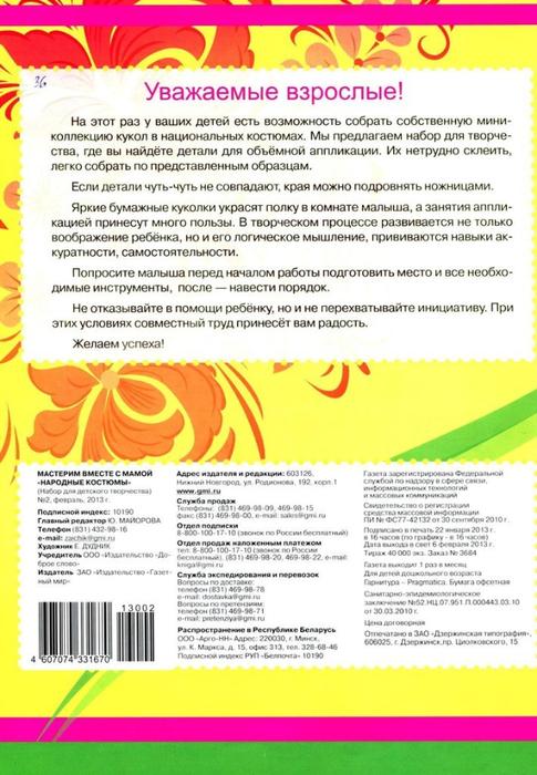 s4HYuvsrvWA (485x700, 350Kb)