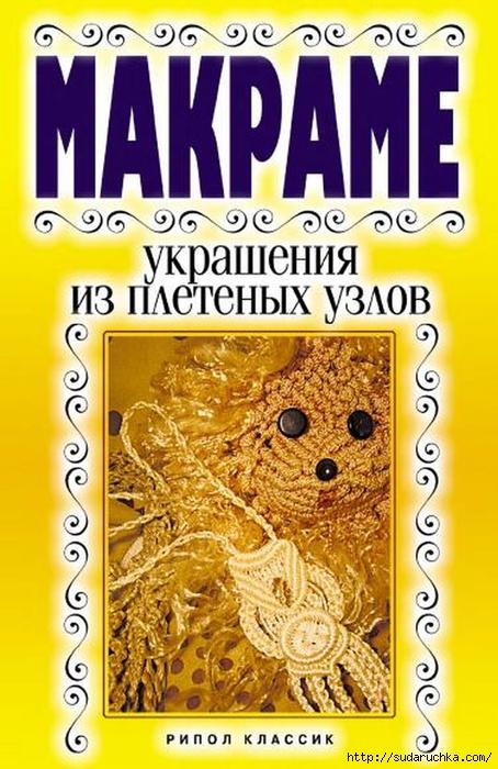 В. Р. Хамидова - Макраме. Украшения из плетеных узлов [2008, RUS]_1 (454x700, 275Kb)