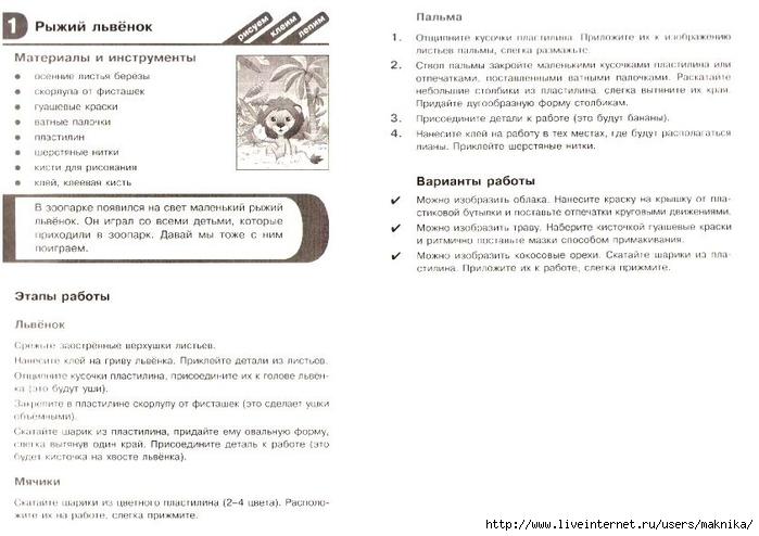 http://img1.liveinternet.ru/images/attach/c/9/108/432/108432891_large_l2.jpg