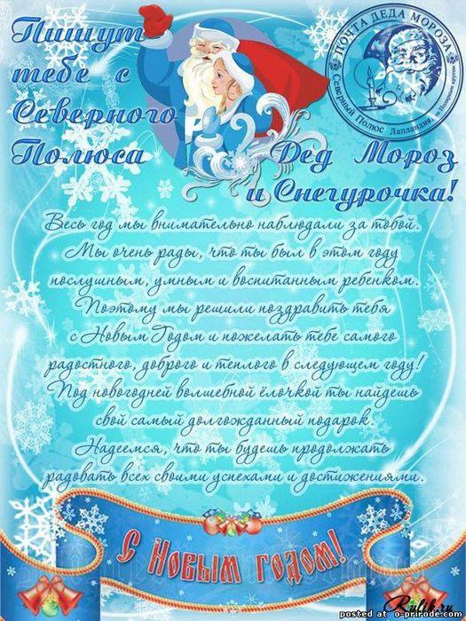 Поздравление от деда мороза и снегурочки письмо