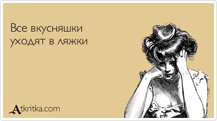 atkritka_1351085755_863 (425x237, 48Kb)