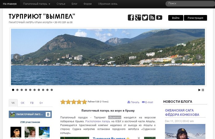 Палаточный городок в Крыму/1387104615_Skrin_saite (700x453, 85Kb)