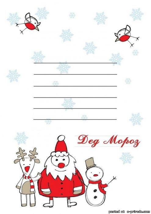 Оформление новогоднего письма своими руками