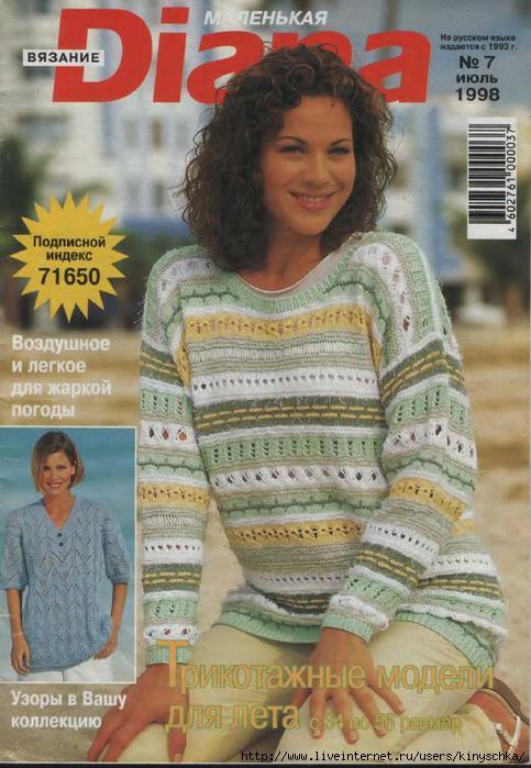 Маленькая Diana Вязание 1998 07_1 (483x700, 175Kb)