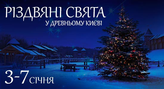 ChristmasUkr (550x300, 38Kb)
