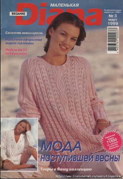 ��������� Diana ������� 1999 03_1 (483x700, 163Kb)