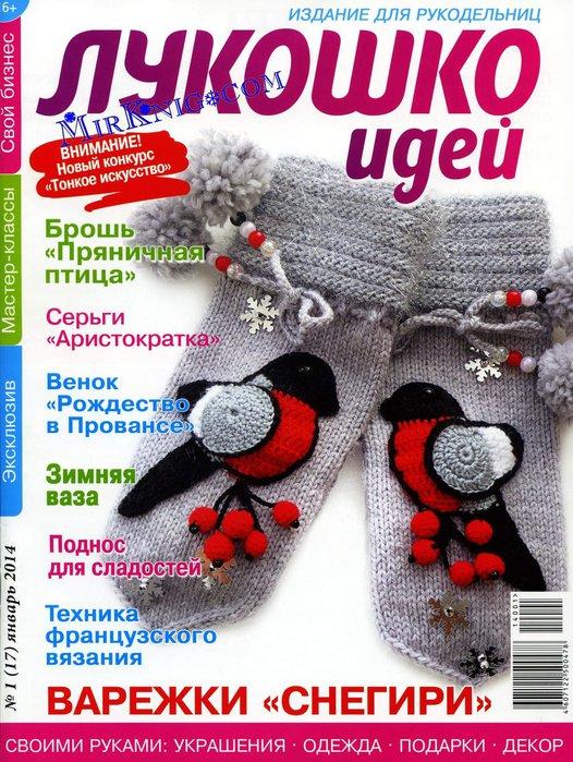 MirKnig.com_Лукошко идей №1 2014_Page_01 (526x700, 130Kb)
