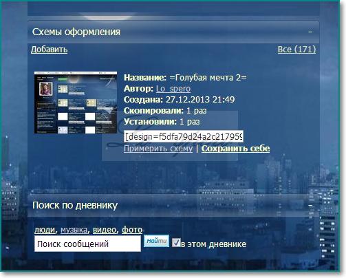 1 как выглядит хранилище схем (503x404, 175Kb)