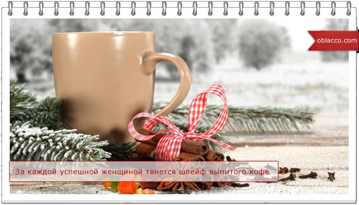 Воскресный кофе с газетой, открываем двери Новому году