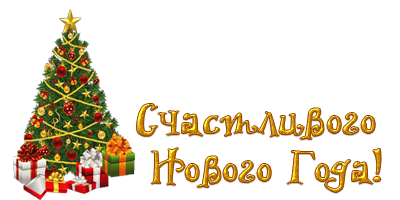 108389729_schastlivogonovogogoda1 (400x200, 94Kb)