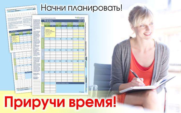 календарь-2014-1 (700x437, 53Kb)