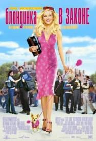 nadjibok58 кино блондинка в законе.