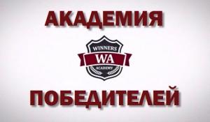akademiya-pobeditelej-300x175 (300x175, 12Kb)