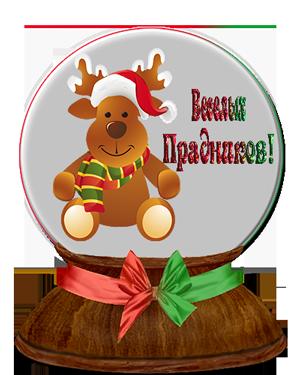веселых-праздников-4 (300x375, 139Kb)