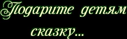 4maf_ru_pisec_2013_12_30_12-59-21_52c12b09a8124 (440x137, 64Kb)