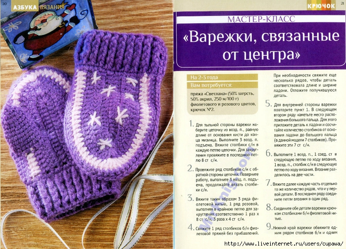 Вязание для детей двойные варежки 18