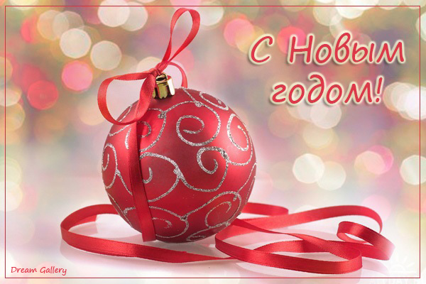 3303834_New_year_6 (600x400, 116Kb)