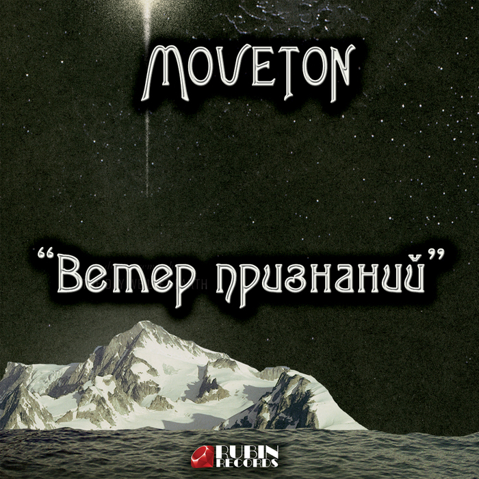 Moveton - Bетер признаний (700x700, 551Kb)