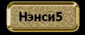 Нэнси5 (170x70, 6Kb)