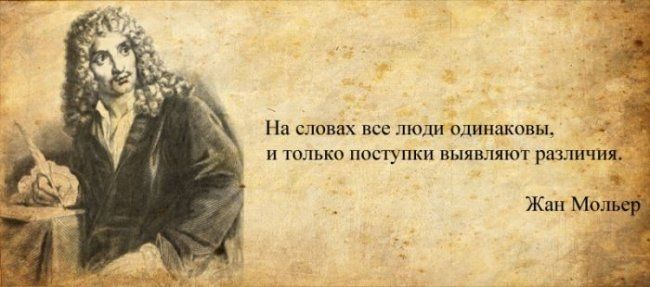 Картинки по запросу Жан Мольер цитаты
