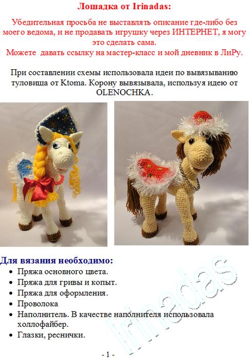 Схемы вязания лошади крючком 7