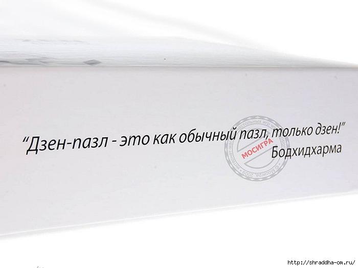Дзэн-пазл (700x525, 99Kb)