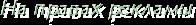 5320643_a (196x25, 5Kb)