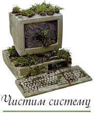 CCleaner-190x2221-190x230_min (190x230, 6Kb)