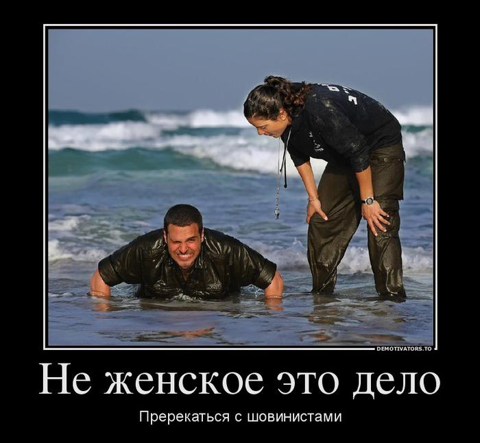 1810493_798598_nezhenskoeetodelo_demotivators_to (700x647, 87Kb)